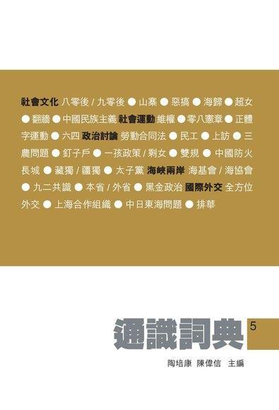 通識詞典5