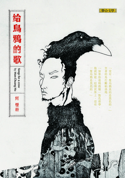 給烏鴉的歌 Songs for a Crow