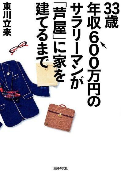 33歲年收入600萬日圓的上班族在兵庫縣蘆屋買房子的故事(日文書)