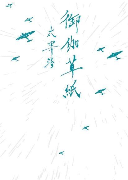 御伽草紙(啾咪文庫本)