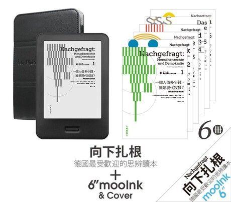 mooInk + 皮套 + 《向下扎根!德國教育的公民思辨讀本(六冊)》套組