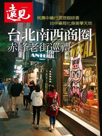 遠見雜誌趨勢特刊:台北南西商圈 赤峰老街巡禮