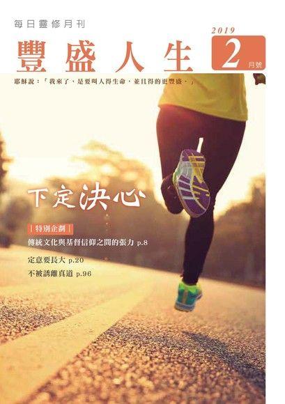 豐盛人生靈修月刊【繁體版】2019年02月號