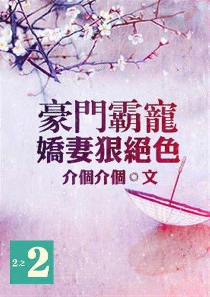 京創012豪門霸寵:嬌妻狠絕色(二之二)(限)