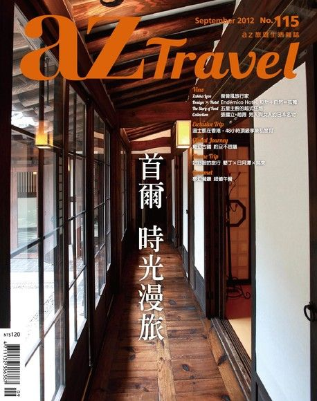 AZ Travel 09月號/2012 第115期