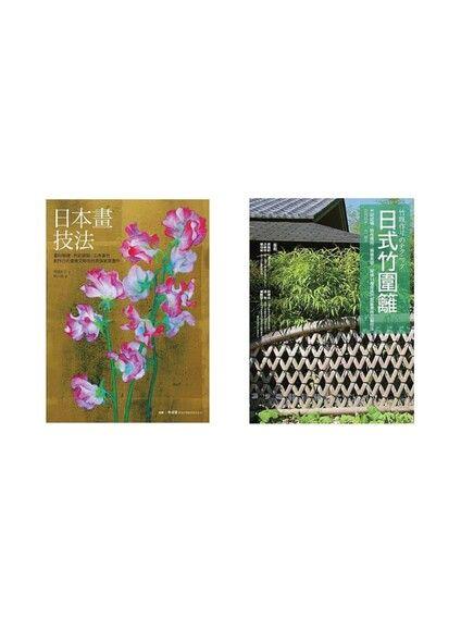 日本美學套書