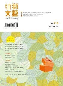 幼獅文藝 08月號/ 2013 第716期