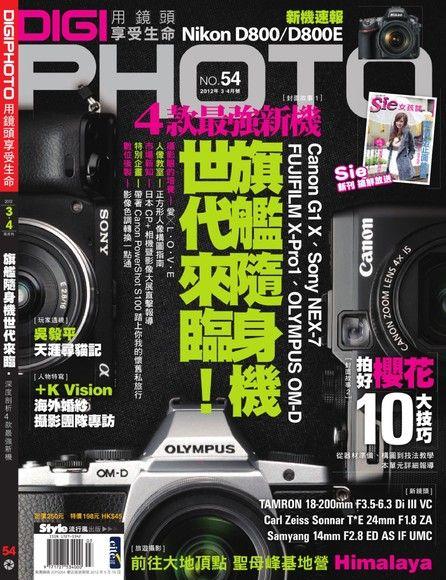 DIGIPHOTO 數位相機採購活用雙月刊 03-04月號/2012 第54期