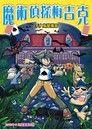 魔術偵探梅吉克(11):科學漫畫