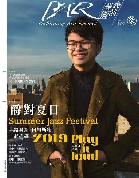 PAR 表演藝術 07月號/2019 第319期
