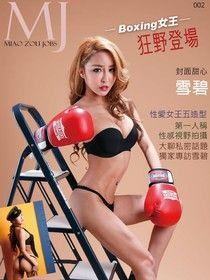 MJ:性愛女王私密寫真 雪碧[Boxing女王]