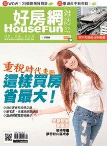 好房網雜誌 05月號/2015 第23期