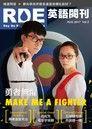 RDE英語閱刊 08月號/2017 第3期