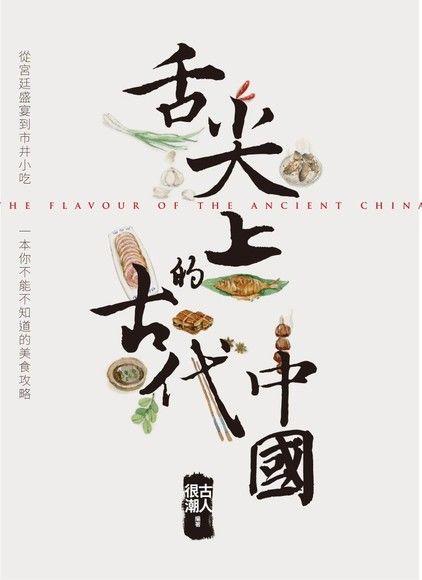 舌尖上的古代中國