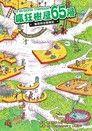 瘋狂樹屋65層:驚奇時空歷險記