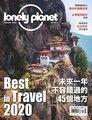 Lonely Planet 孤獨星球雙月刊 01+02月號/2020 第78期