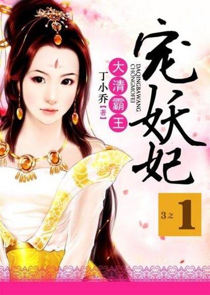 花雨059_大清霸王寵妖妃(三之一)