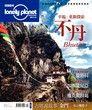 Lonely Planet 孤獨星球 09月號/2012年 第11期