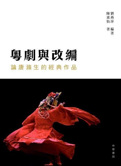 粵劇與改編:論唐滌生的經典作品