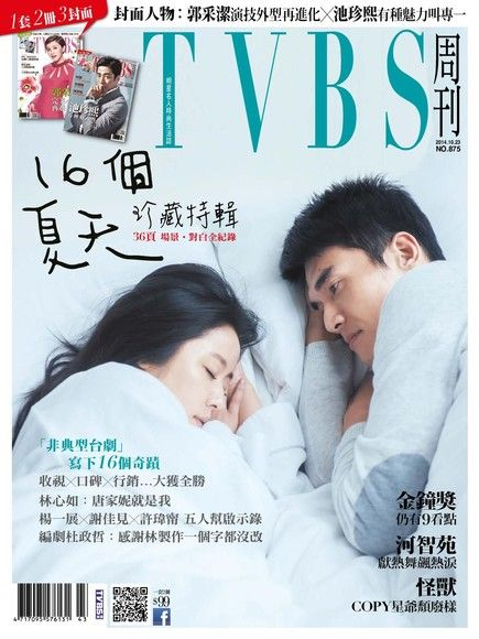 TVBS雙周刊 第875期 2014/10/23 B冊