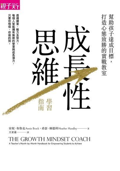 成長性思維:幫助孩子達成目標,打造心態致勝的實戰教室