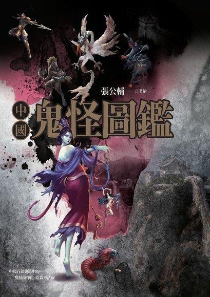 中國鬼怪圖鑑