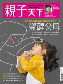 親子天下雜誌 12月號/2016 第85期