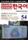 槓桿韓國語學習週刊第54期