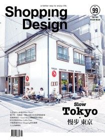 Shopping Design 02月號/2017 第99期