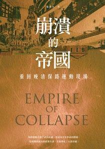 崩潰的帝國