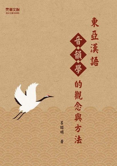 東亞漢語音韻學的觀念與方法