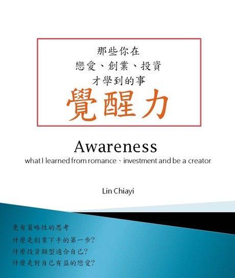 覺醒力 Awareness