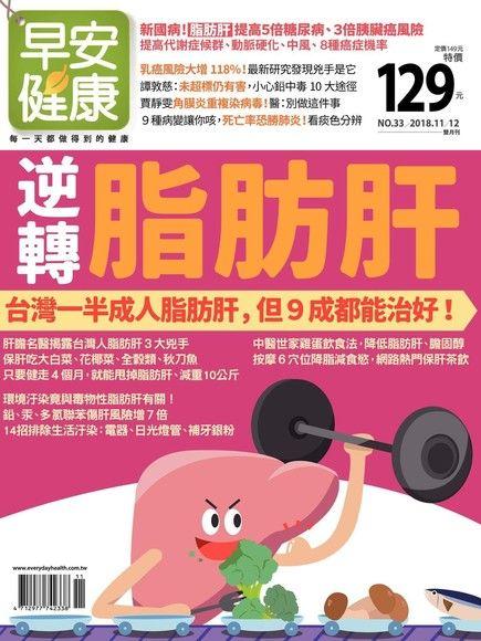 早安健康雙月刊 11+12月號/2018 第33期