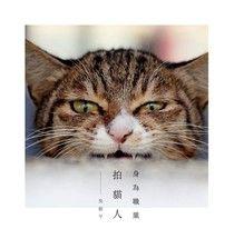 身為職業拍貓人