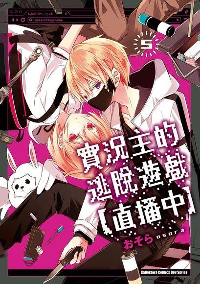 實況主的逃脫遊戲【直播中】 (5)