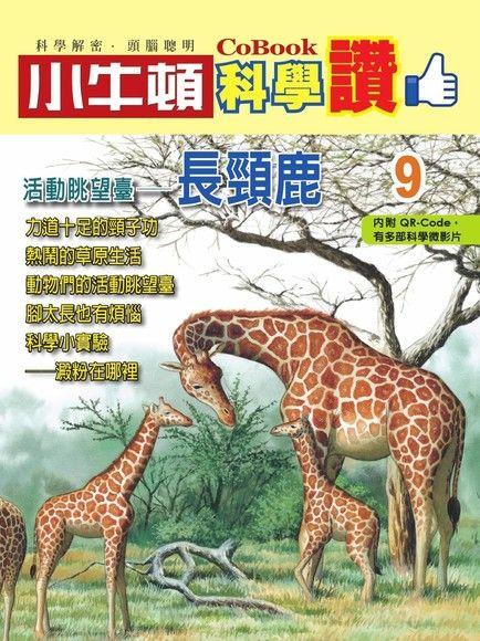 小牛頓科學讚9:活動眺望臺──長頸鹿