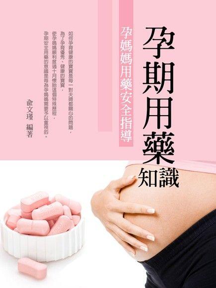 孕期用藥知識