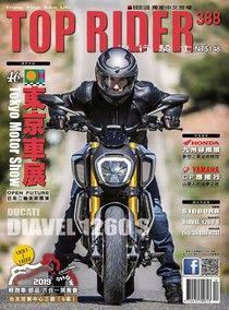 流行騎士Top Rider 12月號/2019 第388期