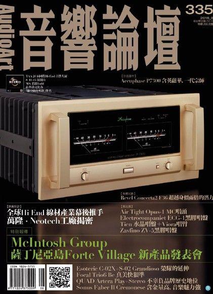 Audio Art 音響論壇 08月號/2016 第335期