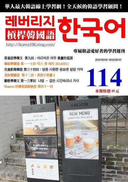 槓桿韓國語學習週刊第114期