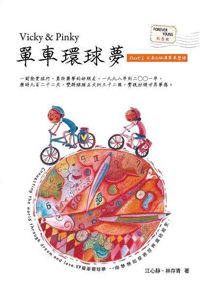 Vicky&Pinky單車環球夢Part 1