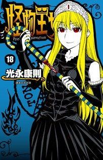 怪物王女(18)