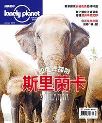 Lonely Planet 孤獨星球 01月號/2016 第51期