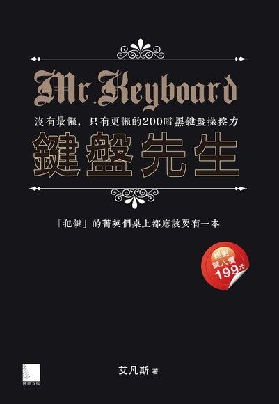 鍵盤先生-沒有最懶,只有更懶的200暗黑鍵盤操控力