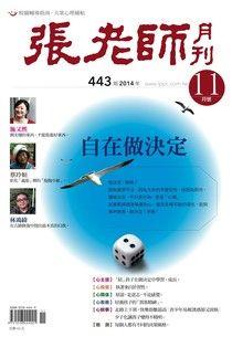 張老師月刊2014年11月/443期
