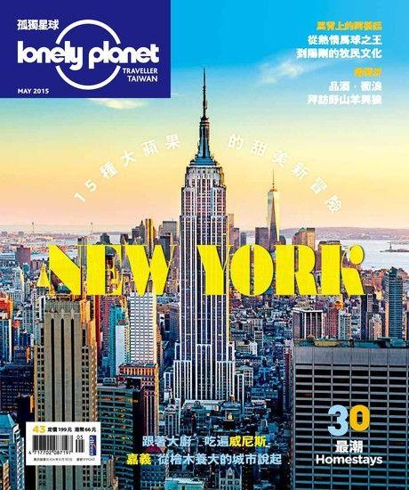 Lonely Planet 孤獨星球 05月號/2015年 第43期