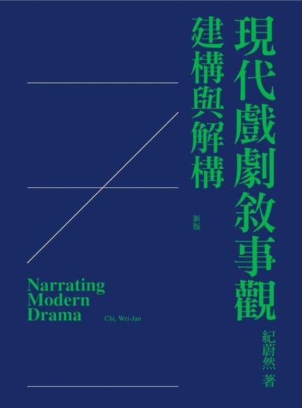 現代戲劇敘事觀:建構與解構