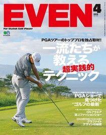 EVEN 2019年4月號 Vol.126 【日文版】