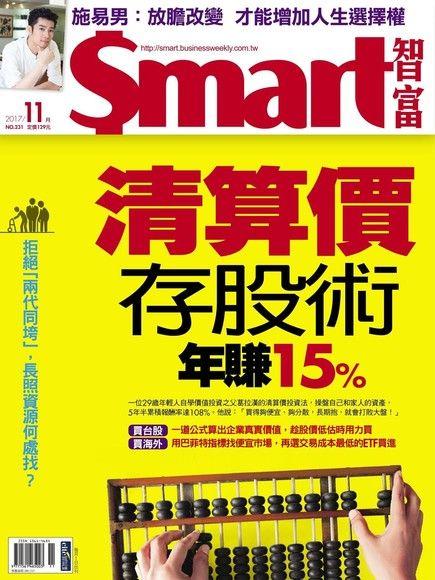 Smart 智富 11月號/2017 第231期