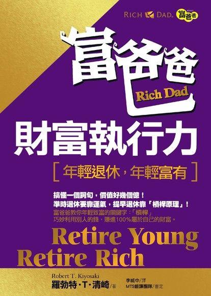 富爸爸財富執行力:年輕退休,年輕富有Retire Young  Retire Rich